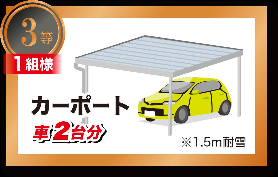 3等:カーポート車2台分(※1.5m耐雪:1組様)