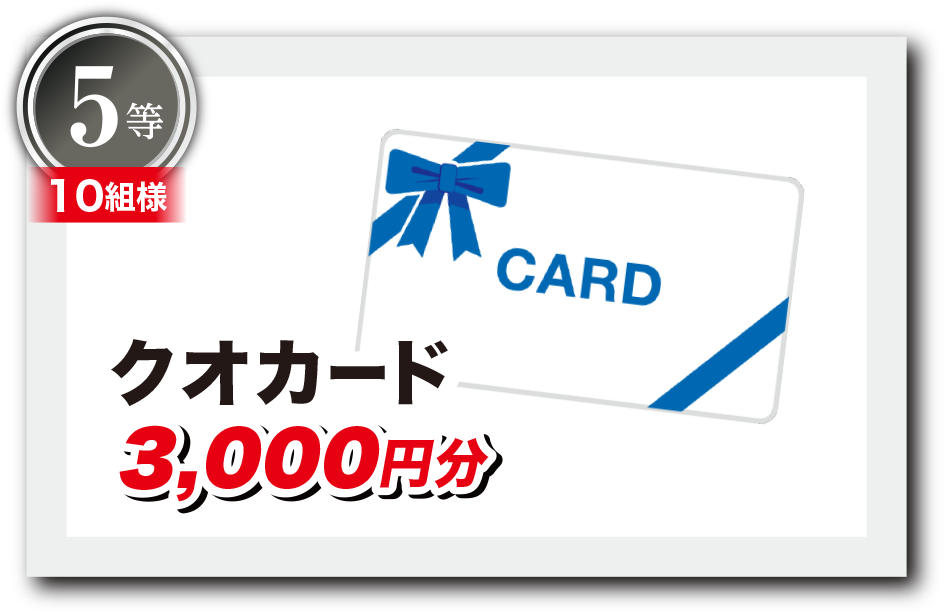 5等:クオカード3,000円分(10組様)