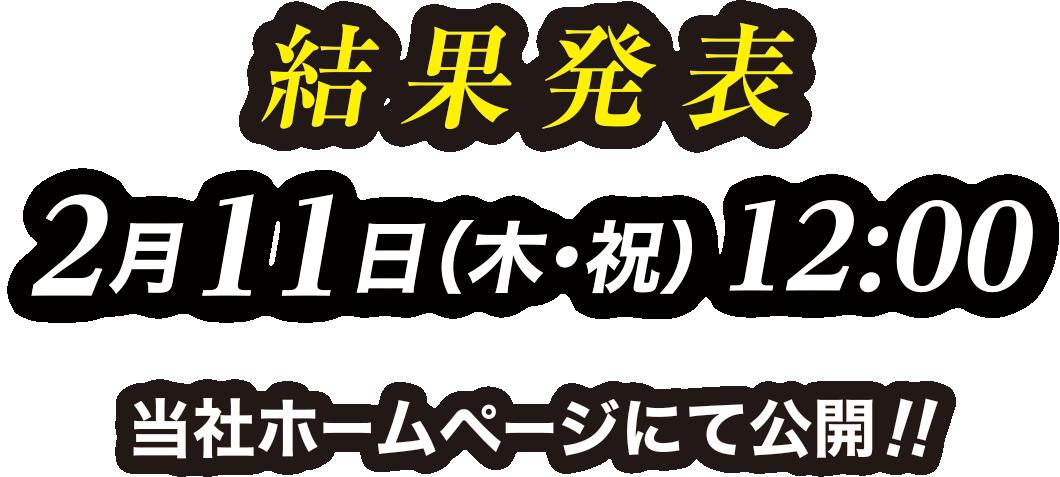 結果発表:1月30日(土)当社ホームページにて発表!