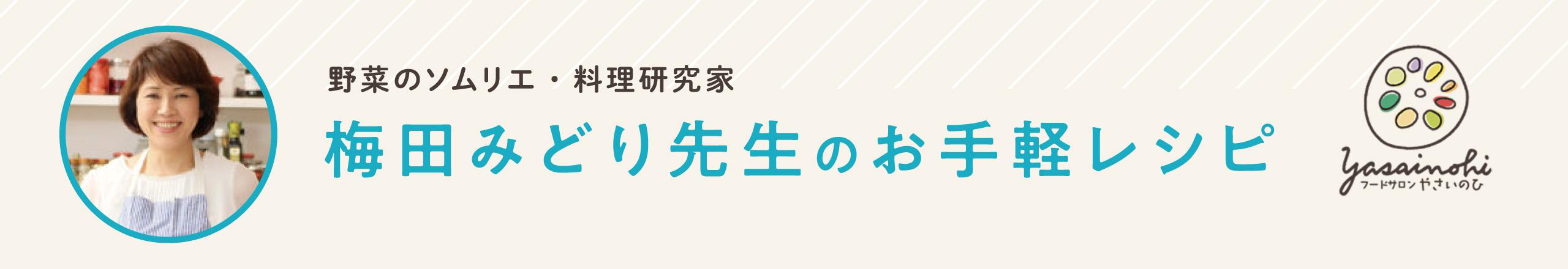 野菜のソムリエ・料理研究家 梅田みどり先生のお手軽レシピ