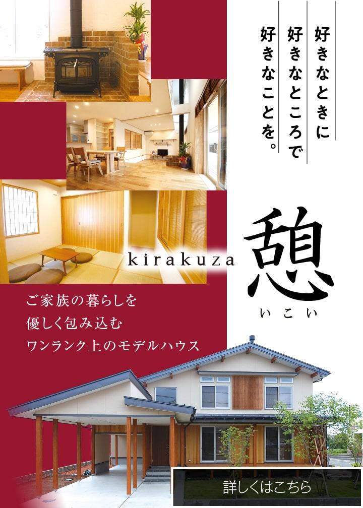 kirakuza 憩(いこい)