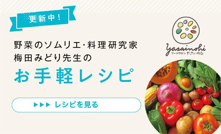 野菜のソムリエ・料理研究家 梅田みどり先生の朝からシャキッと元気になるレシピ