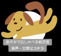 忠犬タマ公しゃべる紙芝居