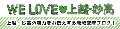 WeLove上越妙高