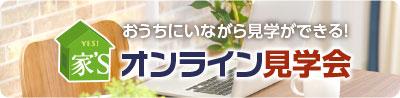 家'Sオンライン見学会