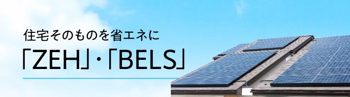 住宅そのものを省エネに「ZEH」・「BELS」